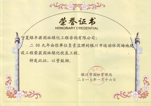 运动休闲广场09年